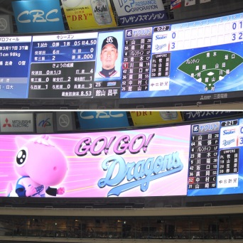 The scoreboard was similar, except for the fact it's in Japanese, but it was funny to see cheer phrases in English!